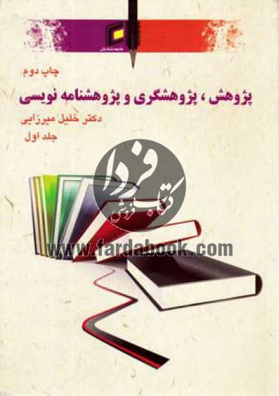 پژوهش،پژوهشگری و پژوهشنامهنویسی(2جلدی)
