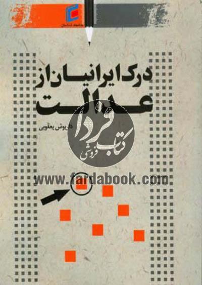 درک ایرانیان از عدالت