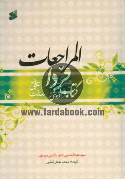 ترجمه المراجعات- رهبری امام علی(ع) در قرآن و سنت