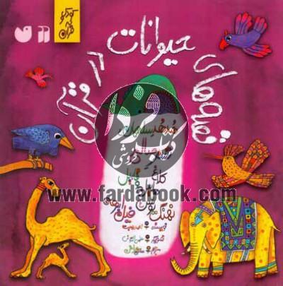 قصههای حیوانات در قرآن (مجموعه 5 جلدی)