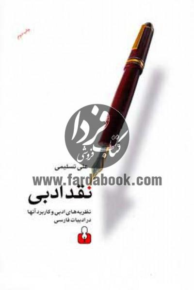نقد ادبی- نظریههای ادبی و کاربرد آنها در ادبیات فارسی