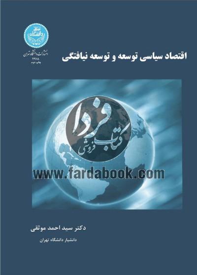 اقتصاد سیاسی توسعه و توسعه نیافتگی