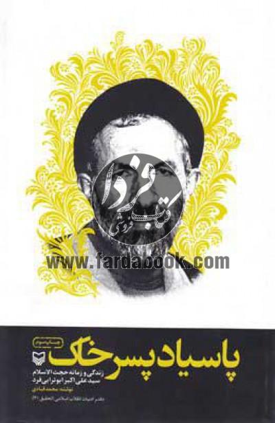 پاسیاد پسر خاک- زندگی و زمانه حجتالاسلام سید علیاکبر ابوترابیفرد
