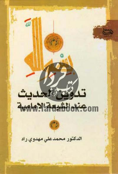 تدوین الحدیث عند الشیعه الامامیه