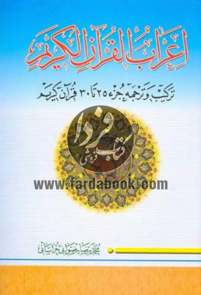 اعراب القرآن الکریم ج5