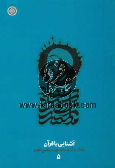 خلاصه آثار استاد شهید مرتضی مطهری ج05- آشنایی با قرآن