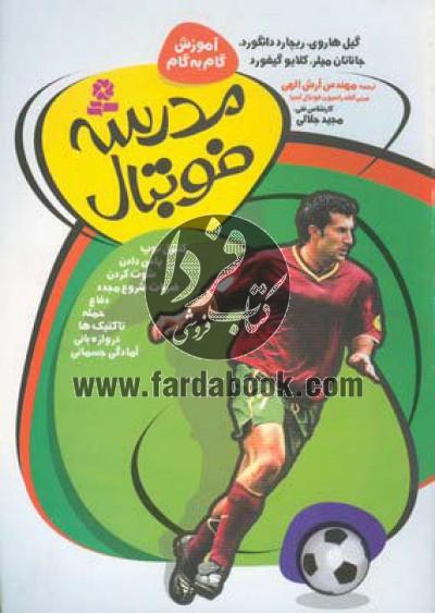 مدرسه فوتبال- آموزش گام به گام