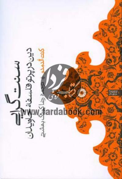 مجموعه حکمت جاویدان ج01- سنتگرایی دین در پرتو فلسفه جاویدان