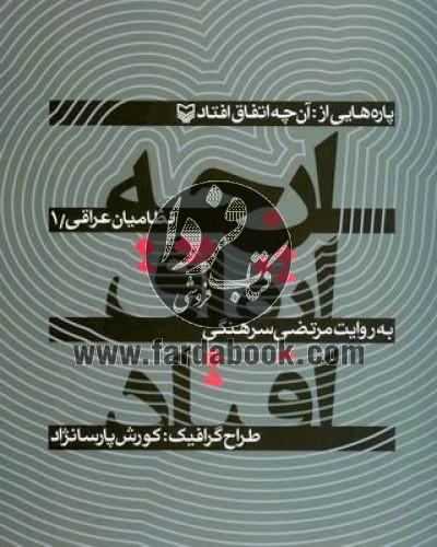 پارههای از: آن چه اتفاق افتاد- نظامیان عراقی ج1