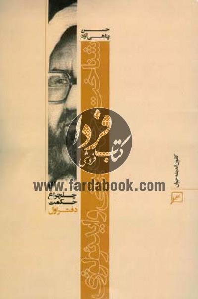 مجموعه کتابهای چلچراغ حکمت 40جلدی