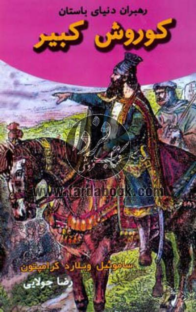 رهبران دنیای باستان- کوروش کبیر