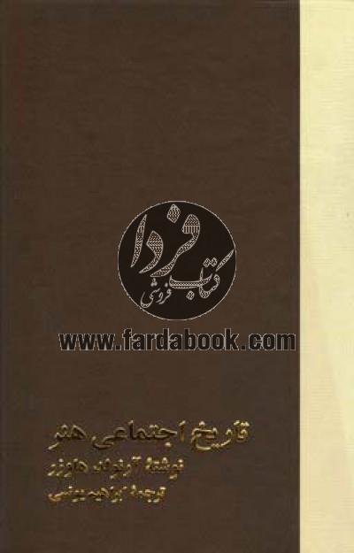 تاریخ اجتماعی هنر 4جلدی قابدار