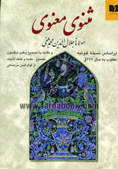مثنوی معنوی- بر اساس نسخه قونیه مکتوب به سال 677ق