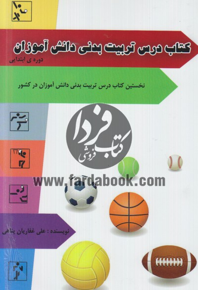 کتاب درس تربیت بدنی دانش آموزان (دوره ابتدایی)