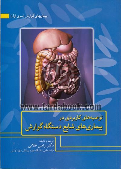 توصیه های کاربردی در بیماری های شایع دستگاه گوارش