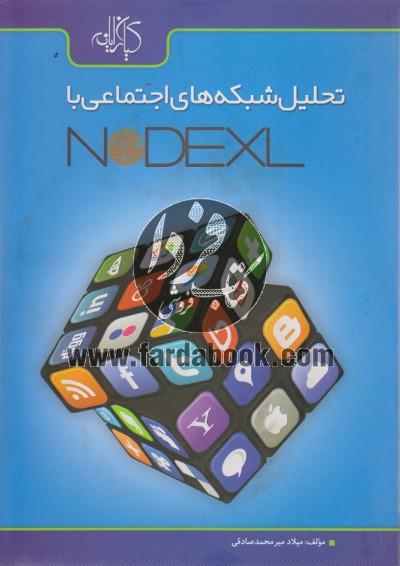تحلیل شبکه های اجتماعی با  Nodexl