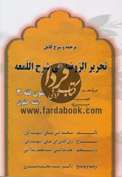 ترجمه و شرح کامل تحریرالروضه فی شرح اللمه(متون فقه 3)