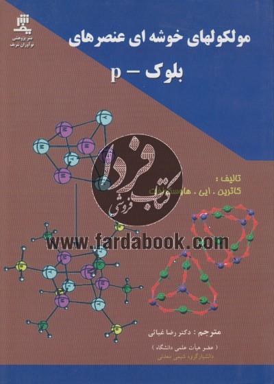 مولکول های خوشه ای عنصر های بلوک - p