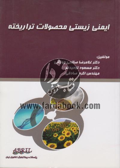 ایمنی زیستی محصولات تراریخته