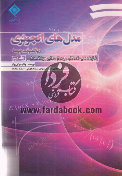 مدل های اکچوئری ریاضیات بیمه (جلد دوم)