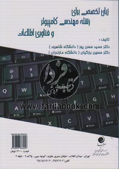 زبان تخصصی برای رشته کامپیوتر و فناوری اطلاعات