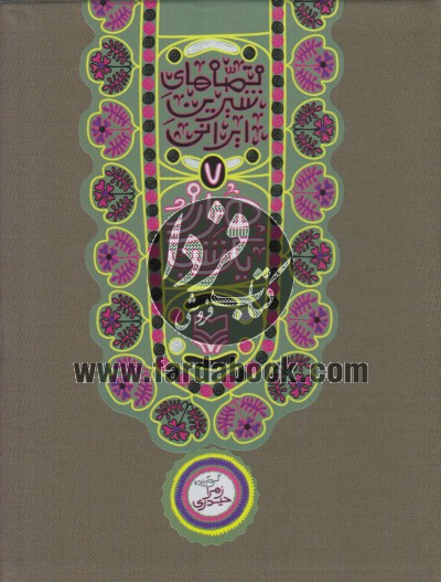 صههای شیرین ایرانی ج7- هزار و یک شب