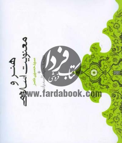 مجموعه حکمت جاویدان ج12- هنر و معنویت اسلامی