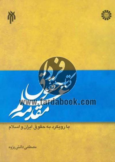 مقدمه علم حقوق با رویکرد به حقوق ایران و اسلام (1331)