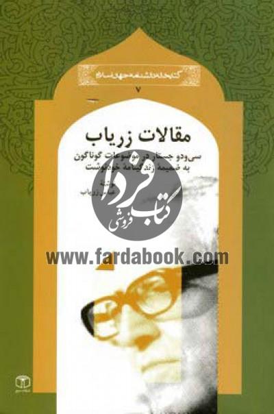 کتابخانه دانشنامه جهان اسلام ج07- مقالات زریاب، 32 جستار در موضوعات گوناگون به ضمیمه زندگینامه