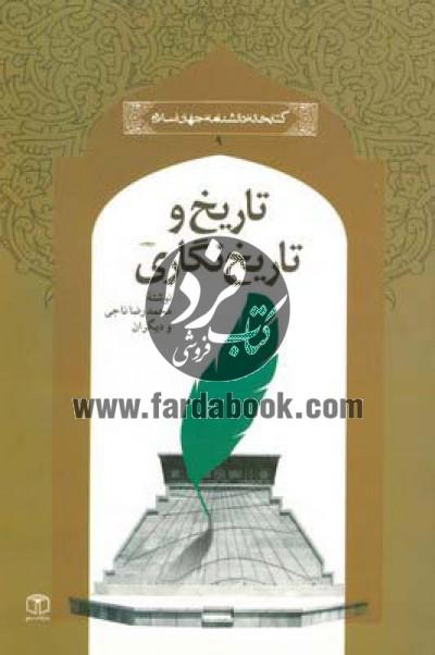 کتابخانه دانشنامه جهان اسلام ج09- تاریخ و تاریخنگاری