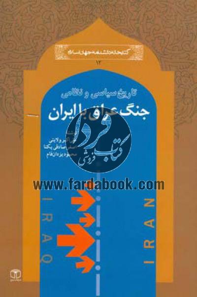 کتابخانه دانشنامه جهان اسلام ج12- تاریخ سیاسی و نظامی جنگ عراق با ایران