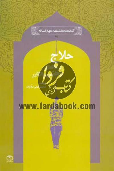 کتابخانه دانشنامه جهان اسلام ج13- حلاج در هالهای از تقدس و تکفیر