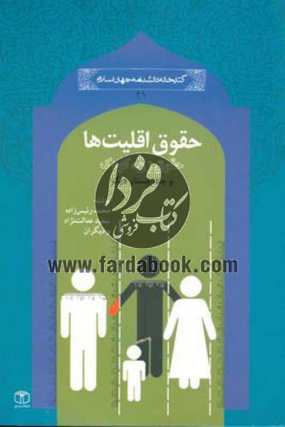 کتابخانه دانشنامه جهان اسلام ج21- حقوق اقلیتها حقوق زن، کودک و چند جستار دیگر