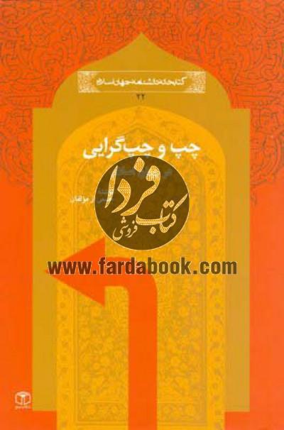 کتابخانه دانشنامه جهان اسلام ج22- چپ و چپگرایی در جهان اسلام