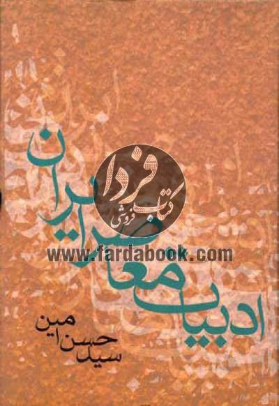 ادبیات معاصر ایران