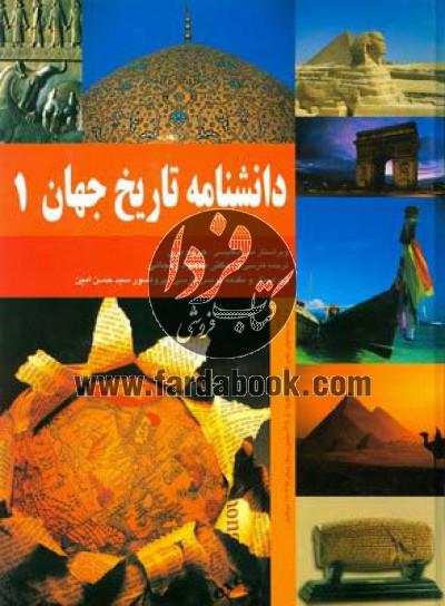 دانشنامه تاریخ جهان 3جلدی