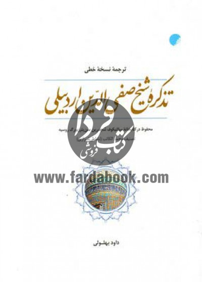 ترجمه نسخه خطی تذکره شیخ صفیالدین اردبیلی