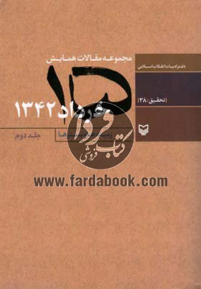 مجموعه مقالات همایش 15 خرداد 1342ج 2- زمینهها و بسترها