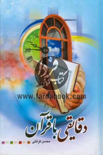 دقایقی با قرآن- بر اساس تفسیر سوره نور