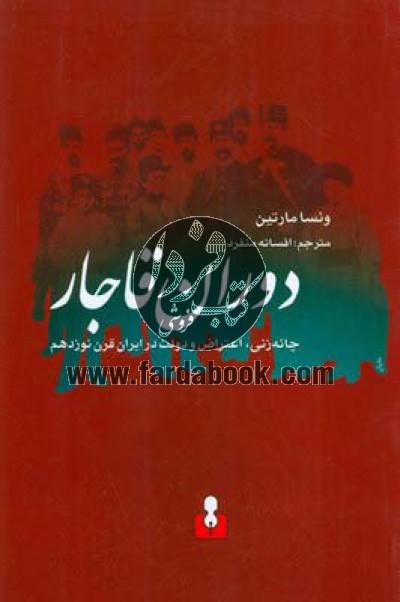 دوران قاجار- چانهزنی، اعتراض و دولت در ایران قرن نوزدهم