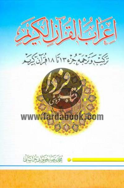 اعراب القرآن الکریم ج3