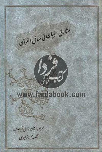 مشارق البیان فی مسائل القرآن
