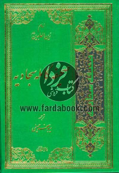داستانهای امام علی(ع) بر گرفته از بحارالانوار