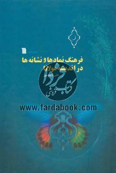 فرهنگ نمادها و نشانهها در اندیشه مولانا