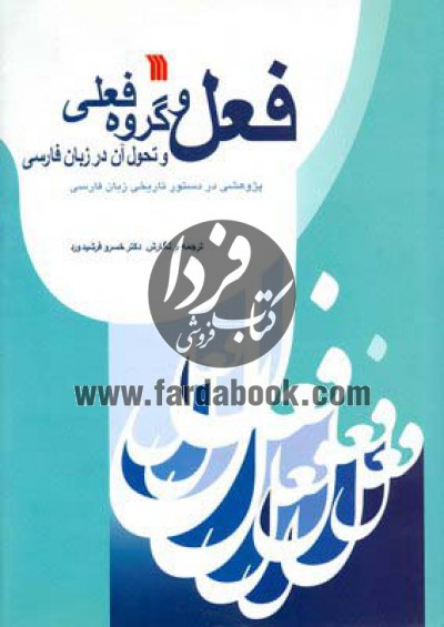 فعل و گروه فعل و تحول آن در زبان فارسی، پژوهشی در دستور تاریخی زبان فارسی