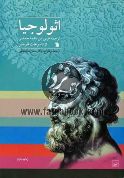 اثولوجیا- ترجمه عربی ابن ناعمه حمصی از تاسوعات فلوطین
