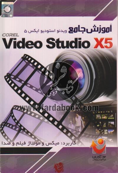 آموزش جامع ویدئو استودیو ایکس 5
