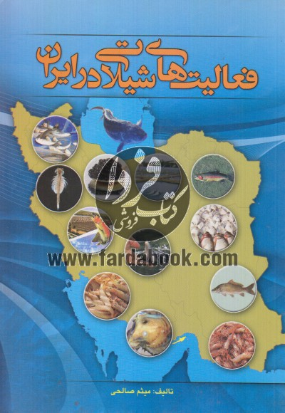 فعالیت های شیلات در ایران