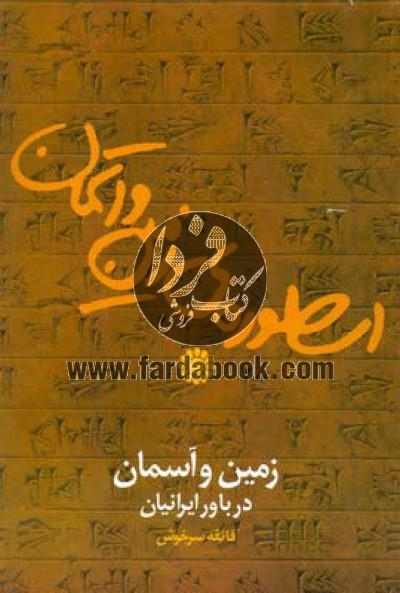 اسطورهی زمین و آسمان- زمین و آسمان در باور ایرانیان