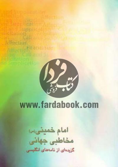 امام خمینی(س) مخاطبی جهانی گزیدهای از نامههای انگلیسی